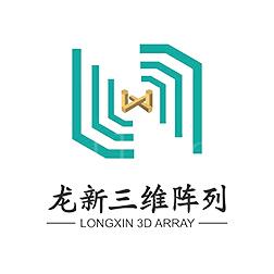 福建龙新三维阵列科技有限公司