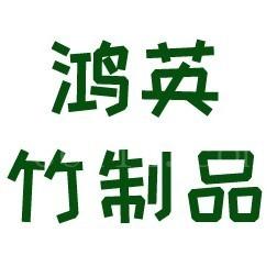 新罗区鸿英竹制品经营部
