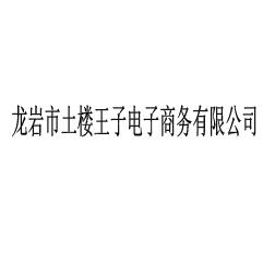 龙岩市土楼王子电子商务有限公司
