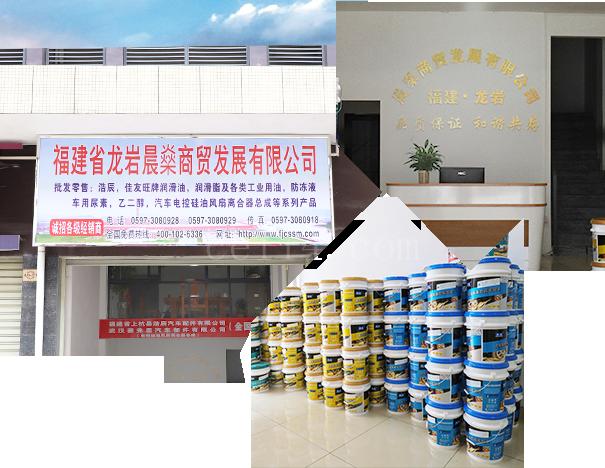 公司简介-福建省龙岩晨燊商贸发展有限公司