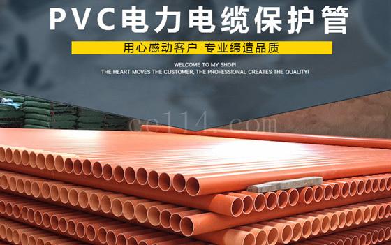 上杭PVC电力电缆保护管批发厂家