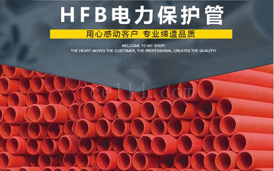 上杭HFB電力保護管生產商