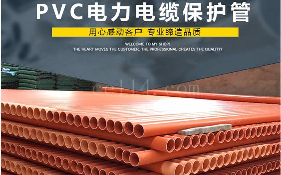 上杭PVC电力保护管厂家直销