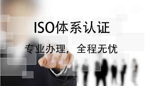 什么是ISO认证