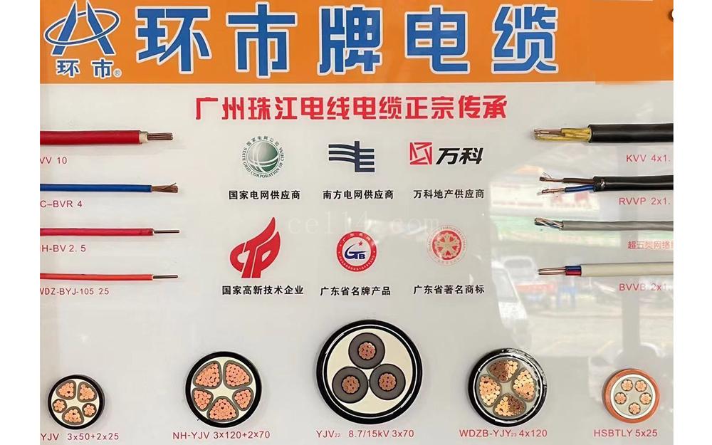 龙岩品牌电缆销售商