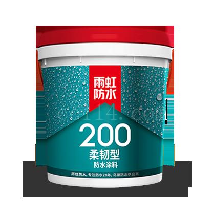 雨虹200 柔韧型防水涂料