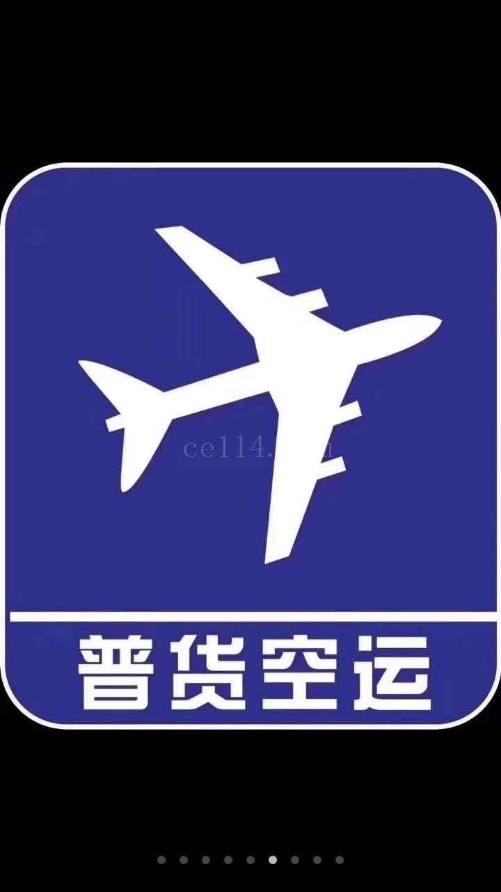 航空货运物流