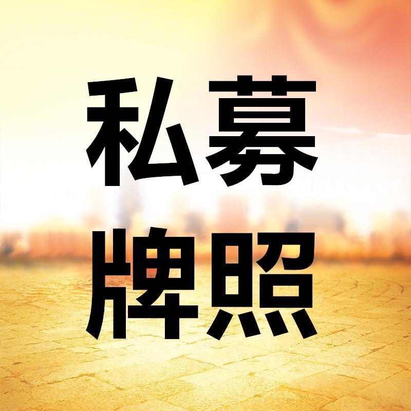 深圳申请私募基金