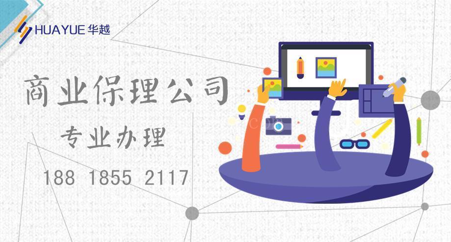 深圳代办注册商业