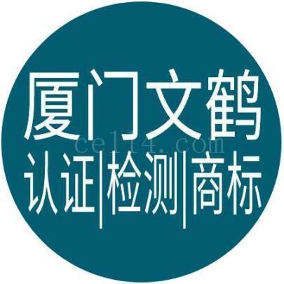 厦门文鹤企业管理有限公司