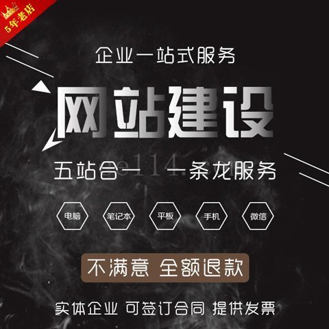 南平企业网站定制价格