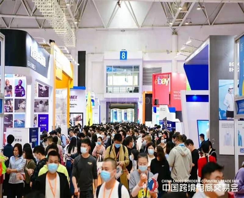 2021杭州跨境大会