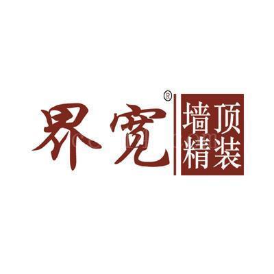 福州界宽建筑装饰工程有限公司