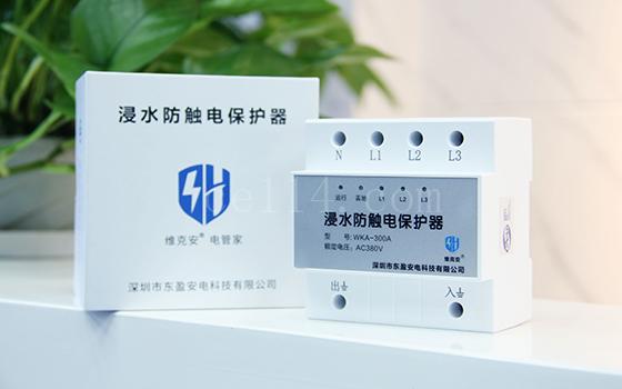 漳州浸水触电保护器