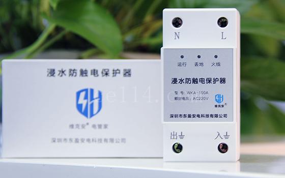 漳州浸水防触电保护器