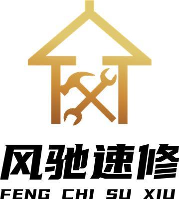 福州风驰速修信息技术有限公司