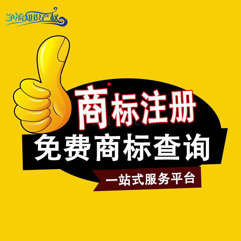 福州商标注册流程