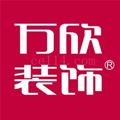福州万欣装饰设计工程有限公司