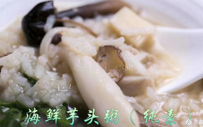 小吃素鲜粥 (漳州高端素食餐厅)