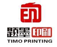 福州题墨印刷科技有限公司