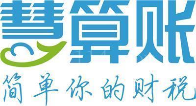 福州慧算账财税咨询有限公司