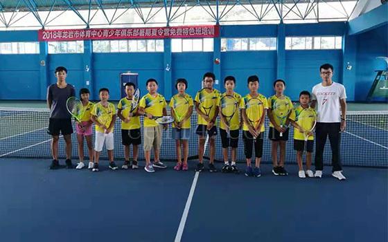 龙岩成人网球培训