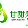 广西昭平县甘甜天然矿泉水有限公司