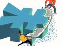 小微企业所得税优惠政策需满足什么条件?满足4个条件即可享受!