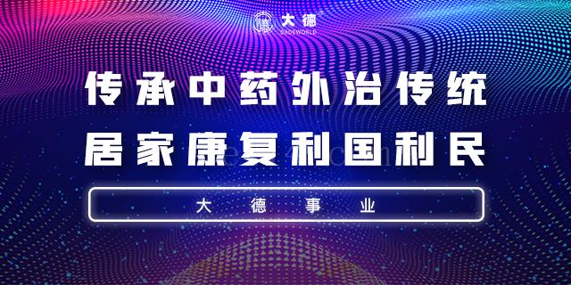 上海带货事业发展