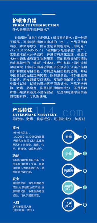 晋江圣朗贸易小编告诉你什么是细胞生态护眼水?