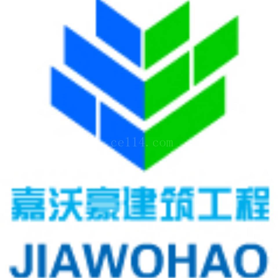东莞市嘉沃豪建筑工程有限公司