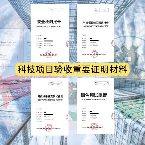 广东项目验收测试报告费用
