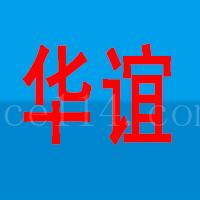 深圳华谊企业咨询管理有限公司