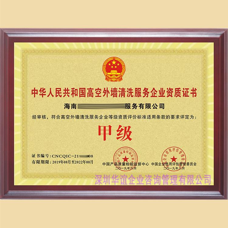 浙江高空外墙服务资质