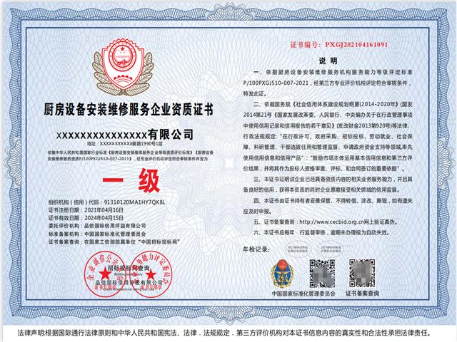 深圳资质申请
