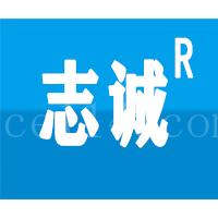 深圳志诚企业咨询管理有限公司