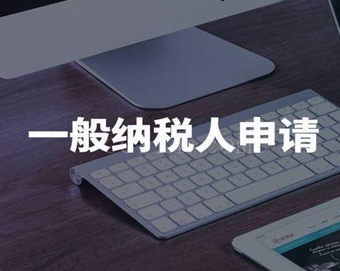 深圳纳税人申请