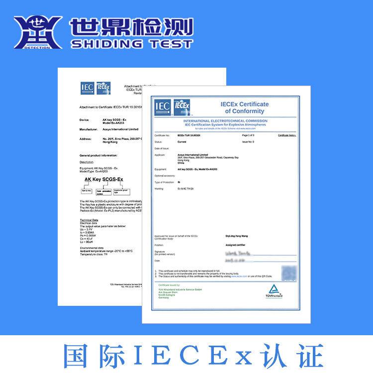 深圳控制产品认证