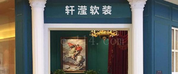 公司简介-福建省轩滢软装设计工程有限公司