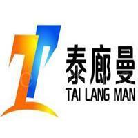 廣州泰廊曼國際貨運代理有限公司