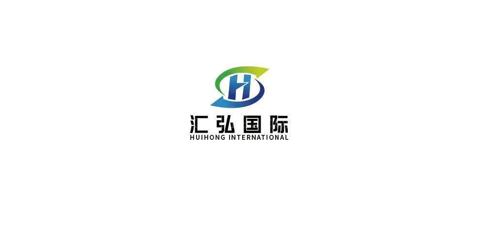 深圳市汇弘国际供应链有限公司