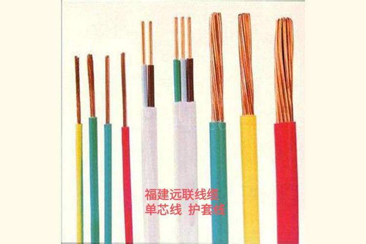 福建远联线缆-单芯线-护套线