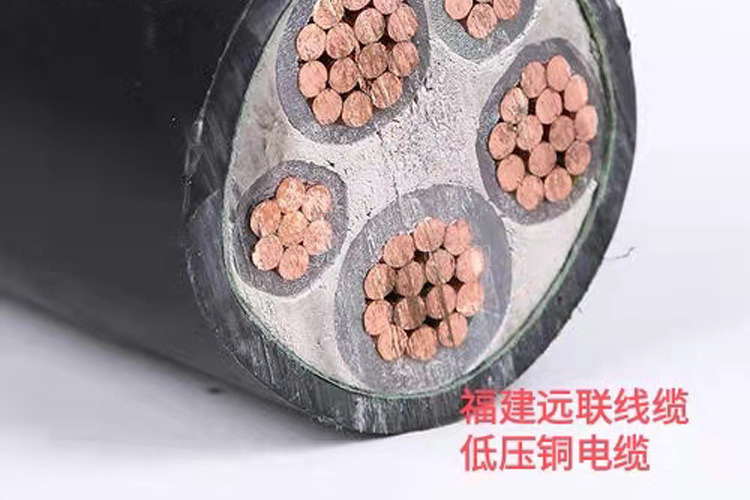 福建远联线缆-低压铜电缆