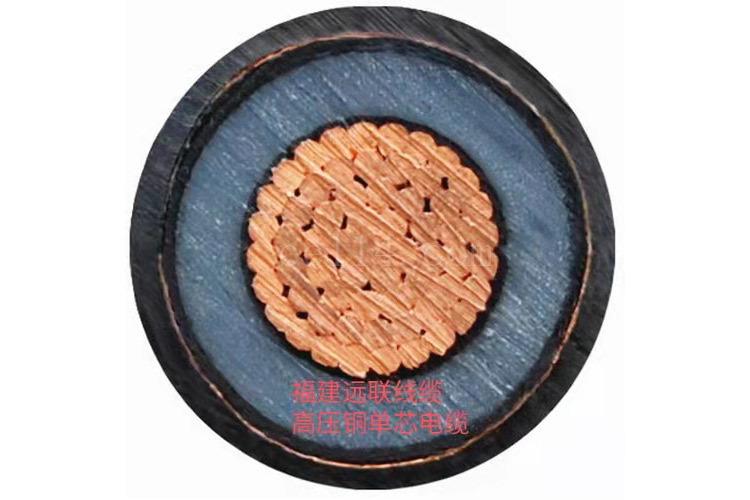 福建远联线缆-高压铜单芯电缆