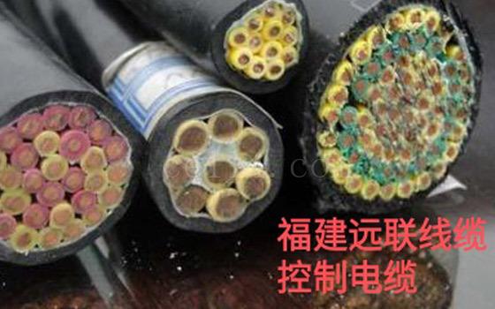 福建远联线缆-控制电缆