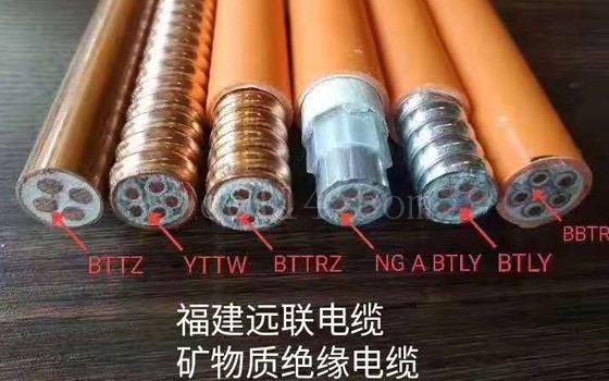 福建远联线缆-矿物质绝缘电缆