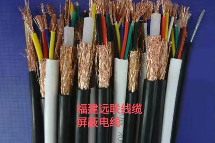福建远联线缆--屏蔽电线
