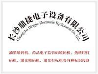 长沙鼎捷电子设备有限公司