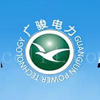 福建省广骏电力科技有限公司