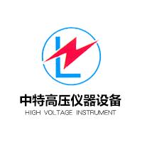 龙岩中特高压仪器设备有限公司
